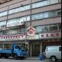 福安工廠大廈 (Fuk On Factory Building) 油尖旺廣東道1123號 - 搵地(OneDay)(2)