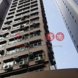 鴻豐商業中心,中環, 香港島