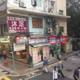 成德樓,灣仔, 香港島