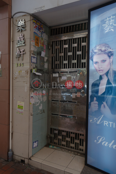 Lok Sing Mansion (345 Shau Kei Wan Road) (Lok Sing Mansion (345 Shau Kei Wan Road)) Shau Kei Wan 搵地(OneDay)(1)