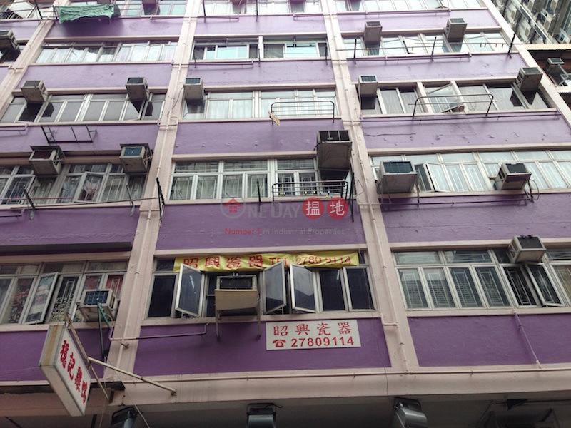 Kam Hing House (Kam Hing House) Mong Kok|搵地(OneDay)(2)