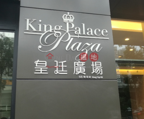 KING PALACE PLAZA|Kwun Tong DistrictKing Palace Plaza(King Palace Plaza)Rental Listings (LCPC7-0976509080)_0