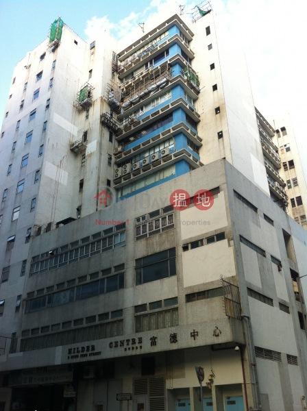 富德中心 (Hilder Centre) 紅磡|搵地(OneDay)(1)
