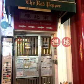 7 Lan Fong Road|蘭芳道7號