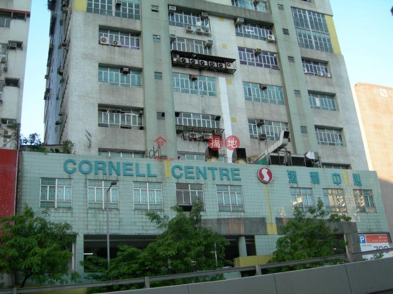 港利中心 (Cornell Centre) 小西灣|搵地(OneDay)(4)