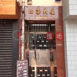 11 Fa Yuen Street |四海大廈
