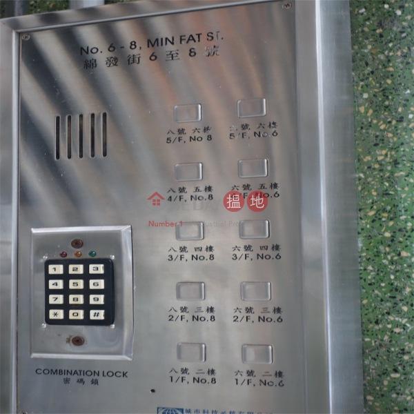 綿發街6-8號 (6-8 Min Fat Street) 跑馬地 搵地(OneDay)(1)