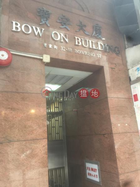 寶安大廈 (Bow On Building) 佐敦|搵地(OneDay)(2)