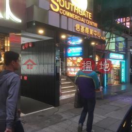 Southgate Commercial Centre,Tsim Sha Tsui, Kowloon