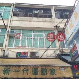 San Hong Street 52|新康街52號