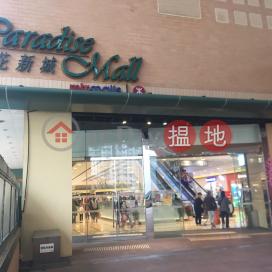 Paradise Mall (West Commercial Block),Heng Fa Chuen, Hong Kong Island