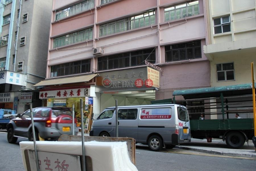 Fook Chiu Factory Building (Fook Chiu Factory Building) Tai Kok Tsui|搵地(OneDay)(1)