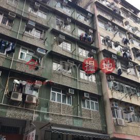 8A Apliu Street,Sham Shui Po, Kowloon