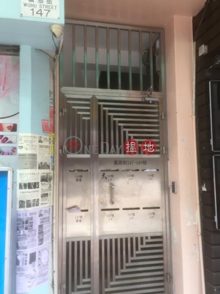 147 Wuhu Street (147 Wuhu Street) Hung Hom|搵地(OneDay)(1)