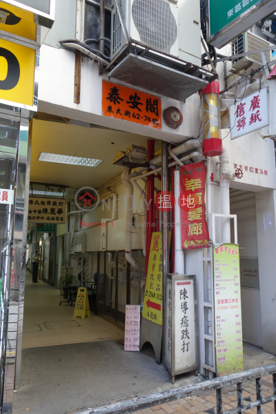 泰安閣 (Tai On Court) 筲箕灣|搵地(OneDay)(1)