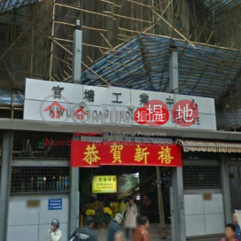 官塘工業中心