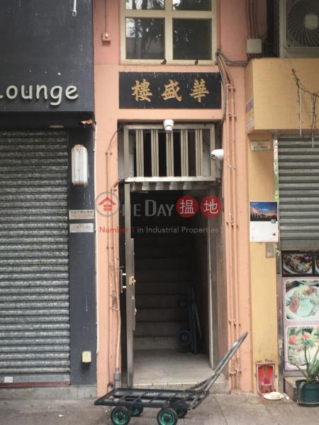 Wah Shing Mansion (Wah Shing Mansion) Yuen Long|搵地(OneDay)(2)