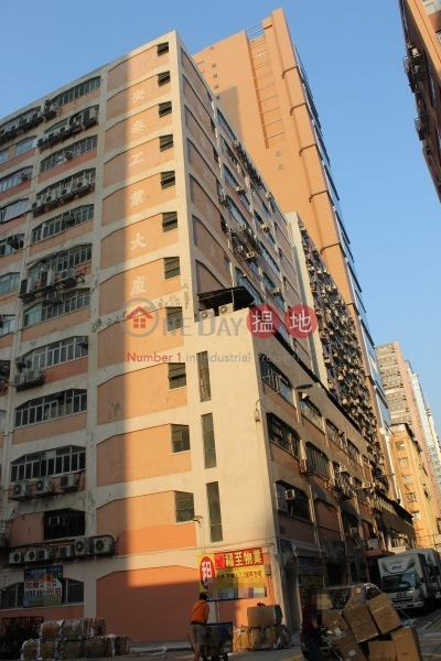 Alexandra Industrial Building (Alexandra Industrial Building) Cheung Sha Wan|搵地(OneDay)(3)