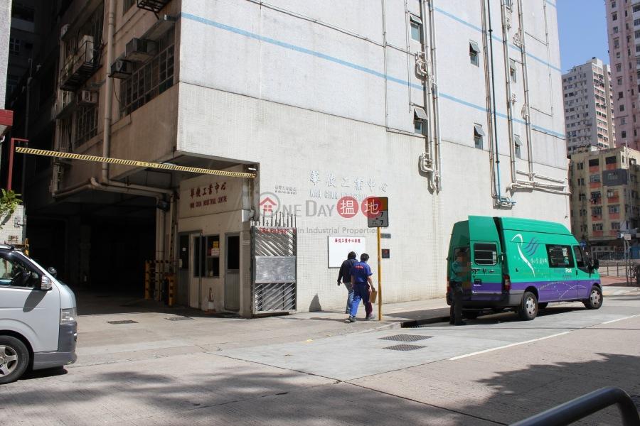 華隆工業大廈 (Wah Lung Industrial Building) 荃灣東 搵地(OneDay)(2)