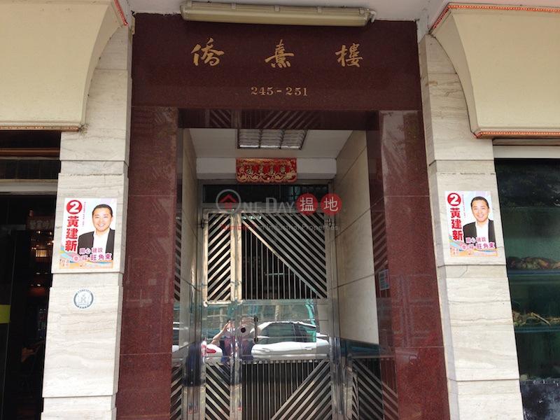 僑熹樓 (Kiu Hay Mansion) 太子|搵地(OneDay)(1)