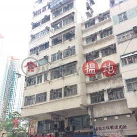 筲箕灣道237A號,西灣河, 香港島