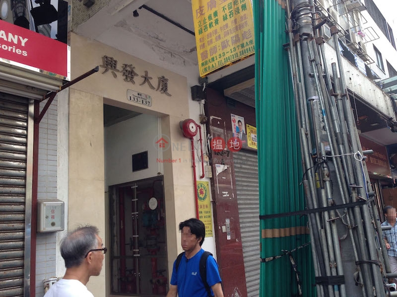 Hing Fat Building (Hing Fat Building) Yau Ma Tei|搵地(OneDay)(4)