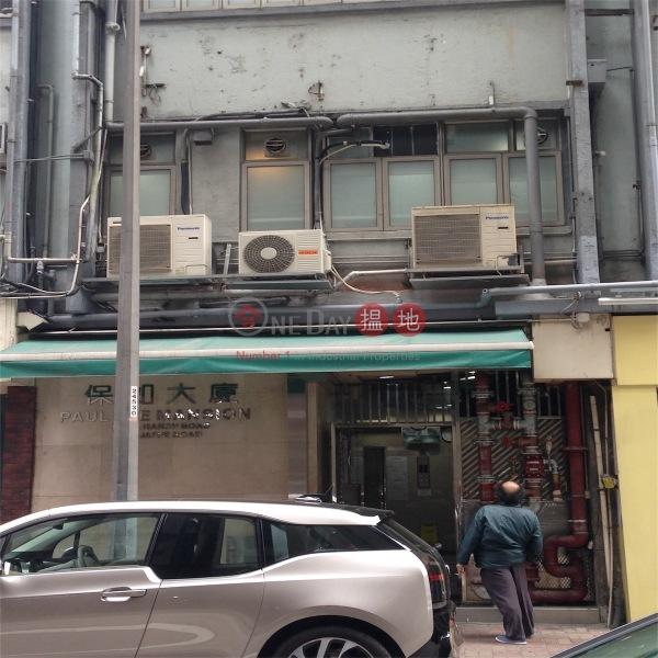 保如大廈 (Paul Yee Mansion) 灣仔|搵地(OneDay)(1)