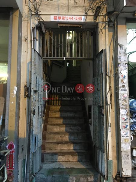 福華街544號 (544 Fuk Wa Street) 長沙灣|搵地(OneDay)(3)