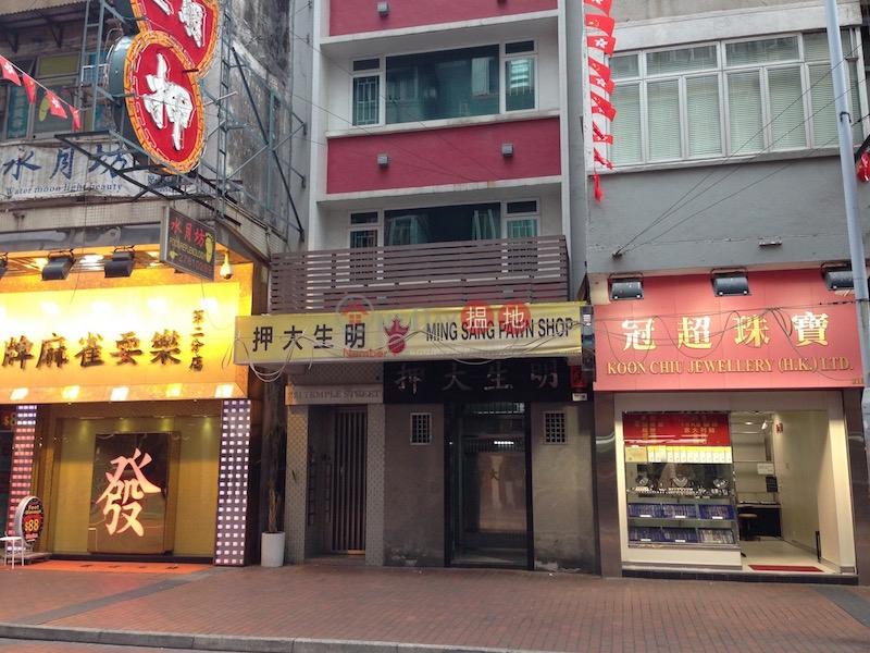 廟街221號 (221 Temple Street) 佐敦|搵地(OneDay)(1)