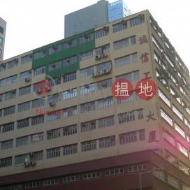 Sing Shun Factory Building,Cheung Sha Wan, Kowloon