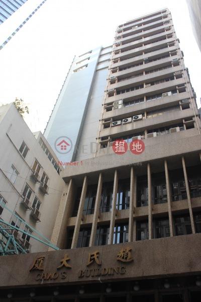 趙氏大廈 (Chao\'s Building) 上環|搵地(OneDay)(2)