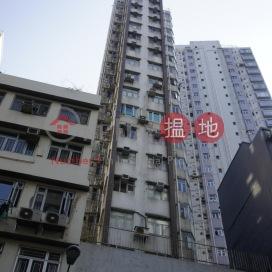 Fu Moon Building,Sai Ying Pun, Hong Kong Island
