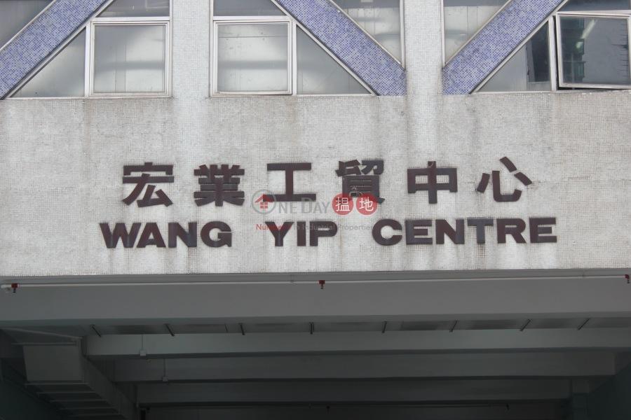 Wang Yip Centre (Wang Yip Centre) Yuen Long|搵地(OneDay)(2)