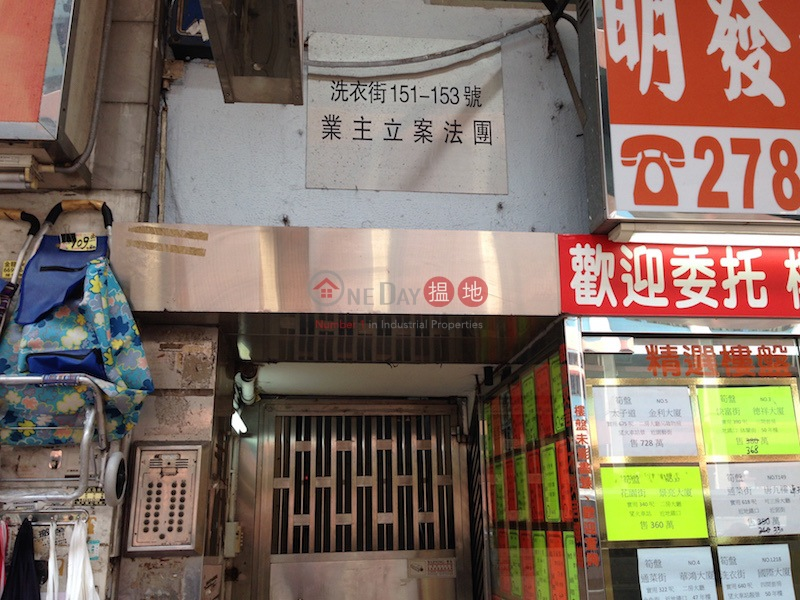 151 Sai Yee Street (151 Sai Yee Street) Mong Kok|搵地(OneDay)(1)