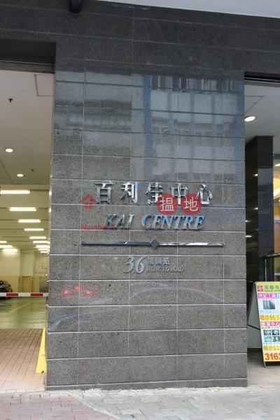 百利佳中心(達誠三洋電器大廈) (Kai Centre) 觀塘 搵地(OneDay)(2)