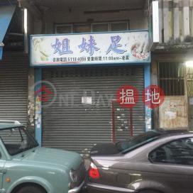 鴻福街13號,土瓜灣, 九龍