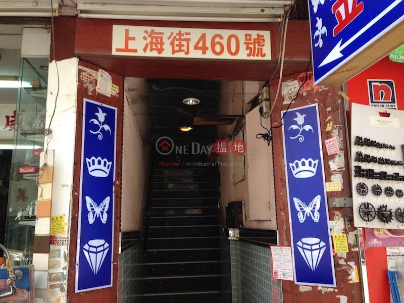 460 Shanghai Street (460 Shanghai Street) Mong Kok|搵地(OneDay)(1)