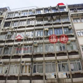 Yue Tak House|裕德大樓