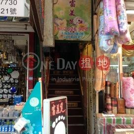 521-523 Shanghai Street|上海街521-523號
