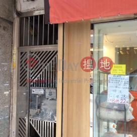 166 Yee Kuk Street|醫局街166號