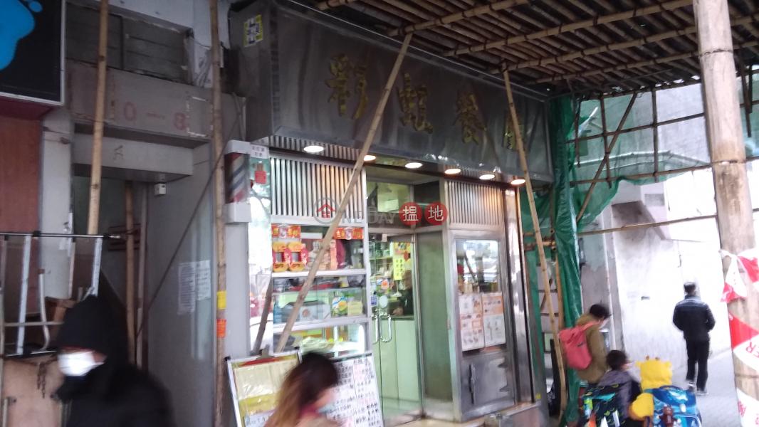 彩虹道8-10號 (8-10 Choi Hung Road) 新蒲崗 搵地(OneDay)(3)