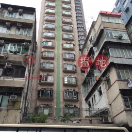 Fortune Court,Sham Shui Po, Kowloon