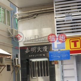 嘉明大廈,堅尼地城, 香港島