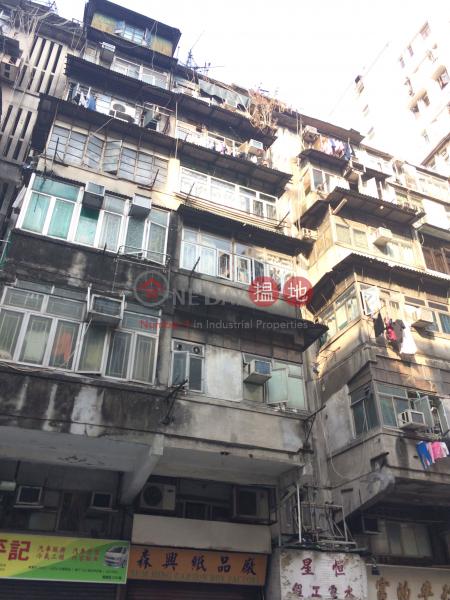248 Hai Tan Street (248 Hai Tan Street) Sham Shui Po 搵地(OneDay)(1)