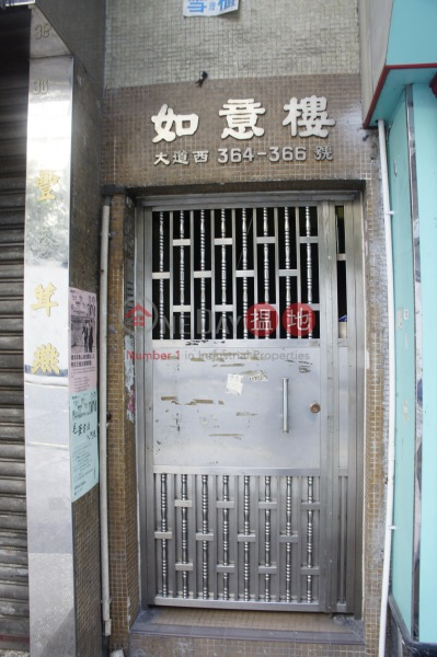 Yu Yee Building (Yu Yee Building) Sai Ying Pun 搵地(OneDay)(3)