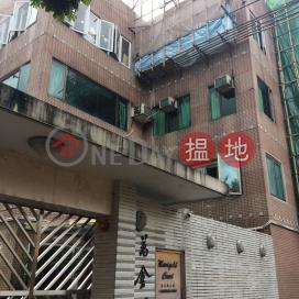 萬金閣,又一村, 九龍