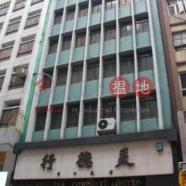 蘇杭街37號,上環, 香港島