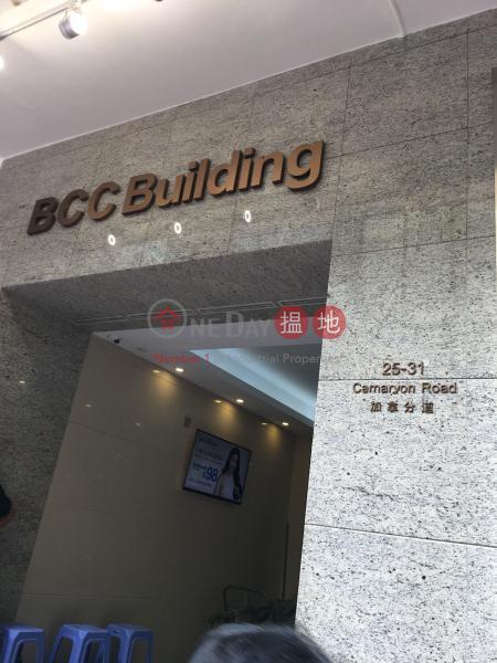 國際商業信貸銀行大廈 (BCC Building) 尖沙咀|搵地(OneDay)(1)