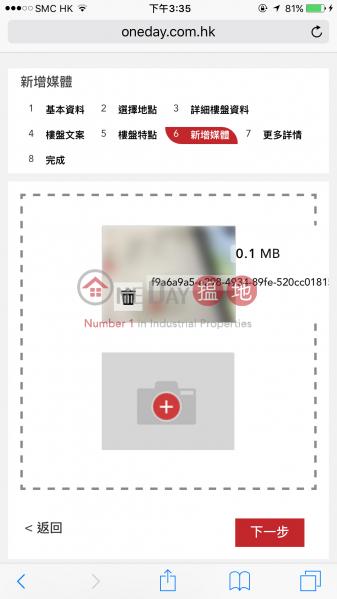 Test, Cheung Ka Industrial Building 長嘉工業大廈 Rental Listings | Western District (15173887878299)