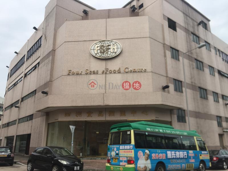 Four Seas eFood Centre (Four Seas eFood Centre) Sai Kung|搵地(OneDay)(2)